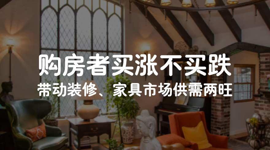购房者买涨不买跌 带动装修、家具市场供需两旺